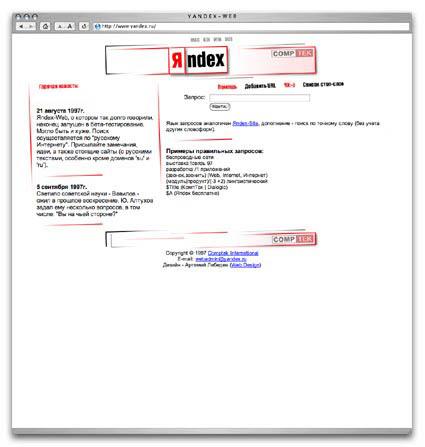 Первую версию сайта с оригинальным «наклонным» дизайном создал Артемий Лебедев