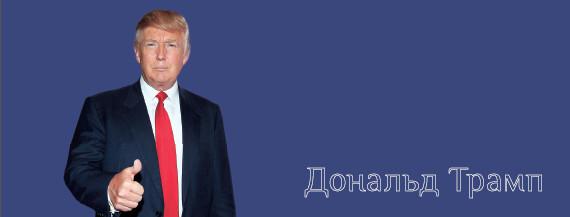 Дональд Трамп - полная биография