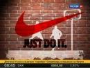 Корпорации монстров. Nike